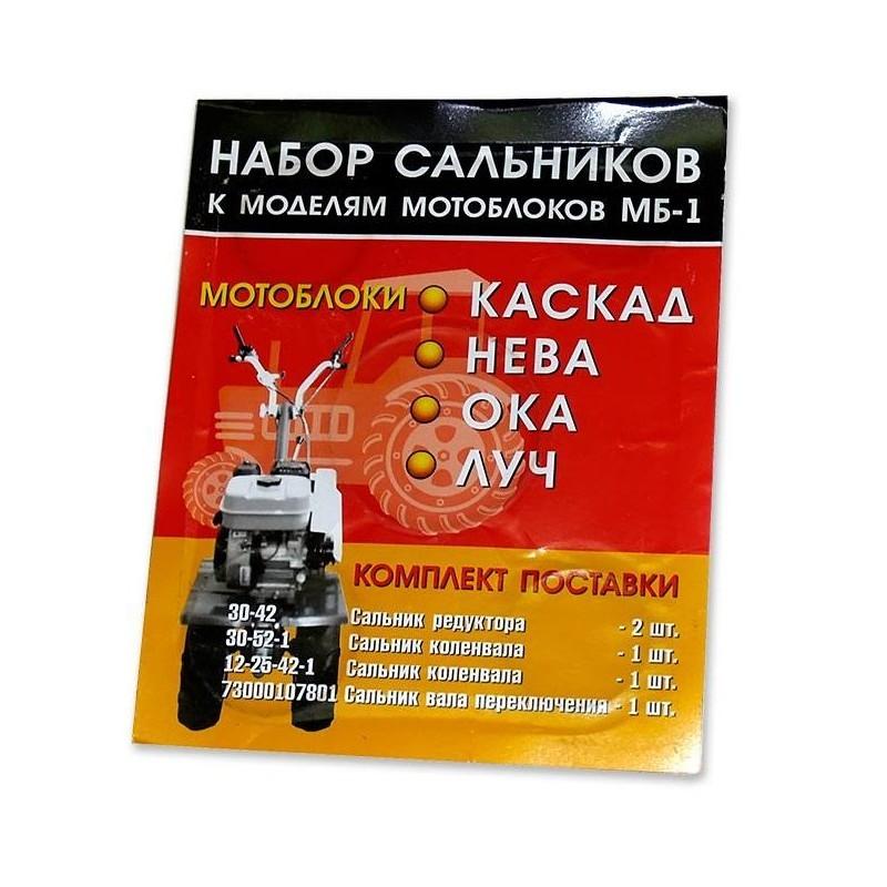 Набор сальников для МБ-1